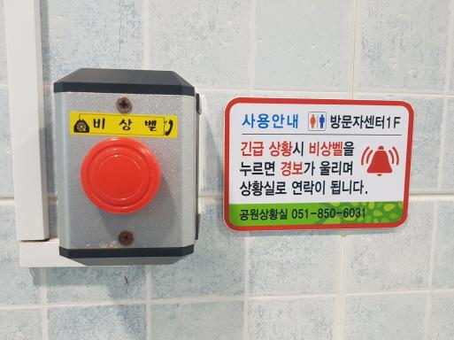 부산시민공원 안심비상벨 전경2
